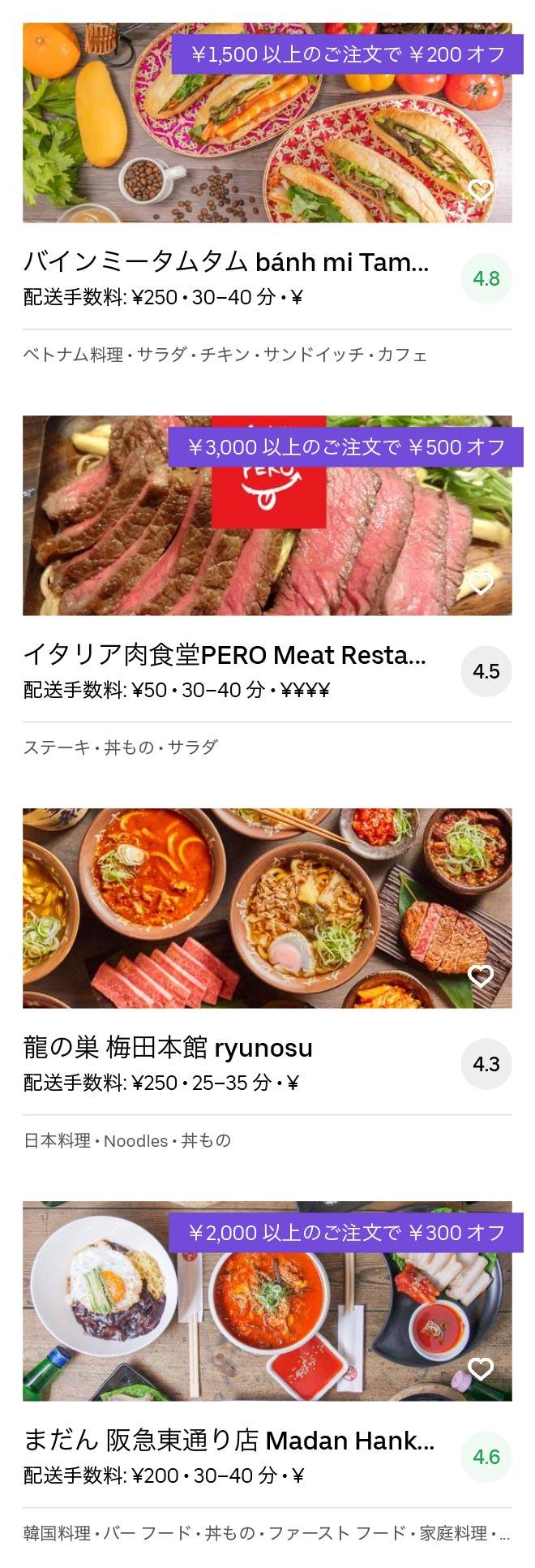 Osaka kyobashi menu 2005 03