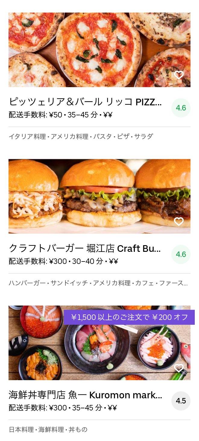 Osaka kyobashi menu 2005 05