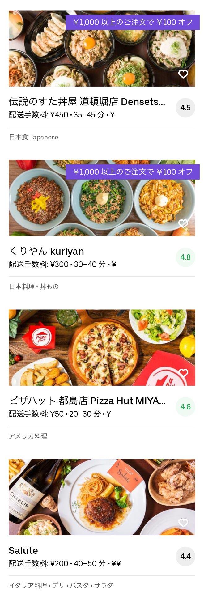 Osaka kyobashi menu 2005 11