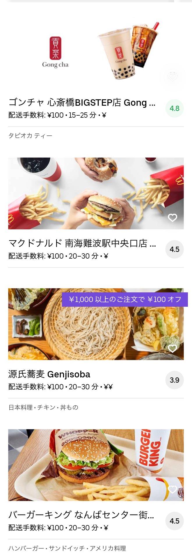 Osaka nanba menu 2005 02