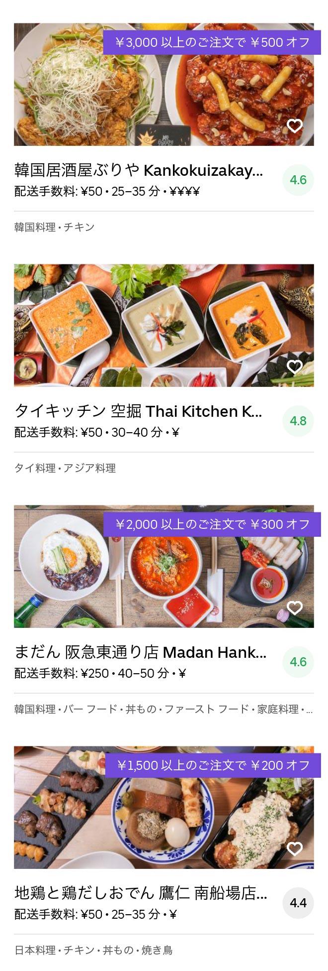 Osaka nanba menu 2005 05