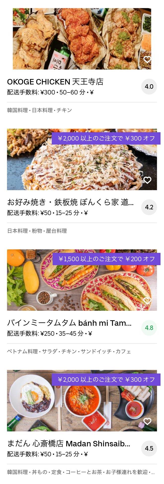 Osaka nanba menu 2005 06