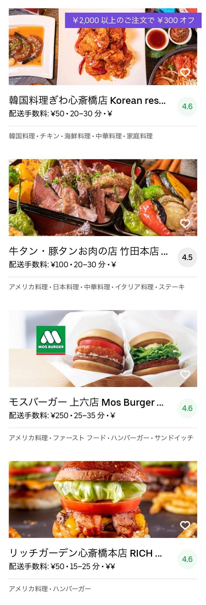 Osaka nanba menu 2005 07