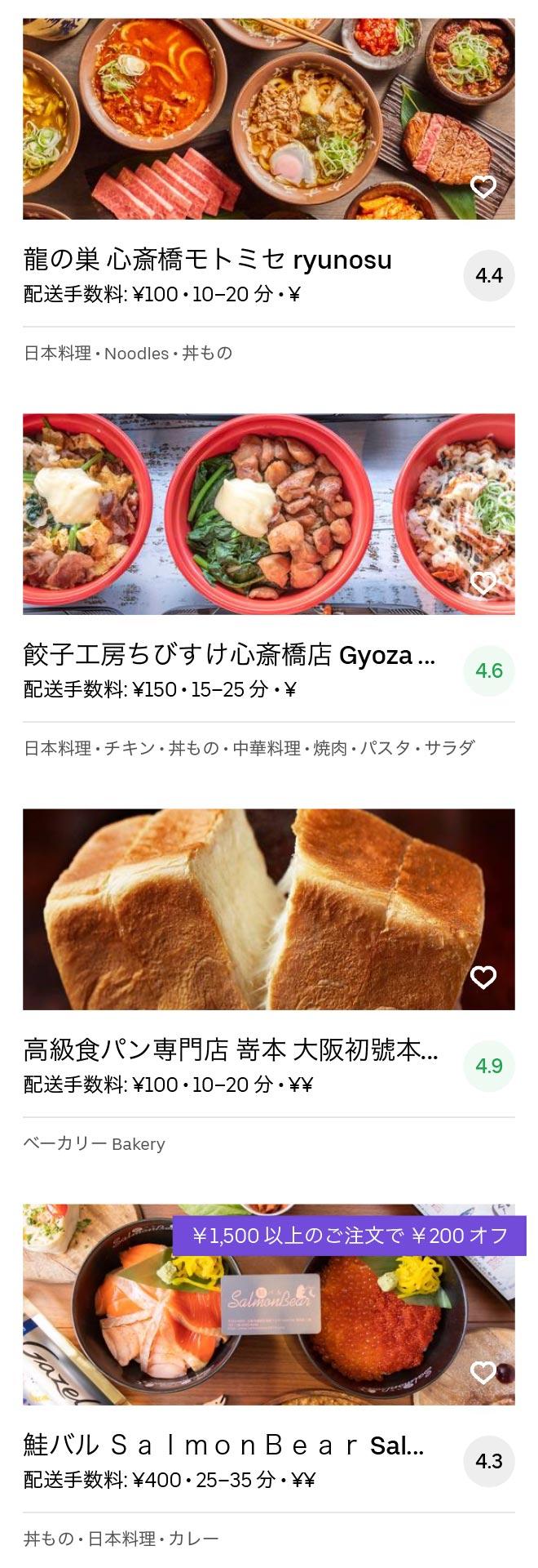 Osaka nanba menu 2005 08