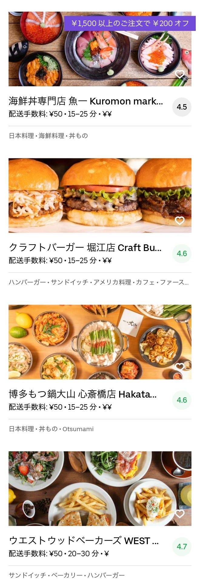 Osaka nanba menu 2005 09