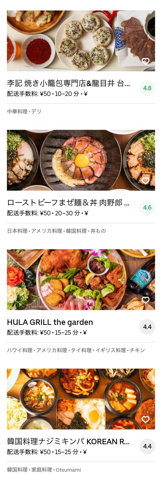 Osaka nanba menu 2005 10