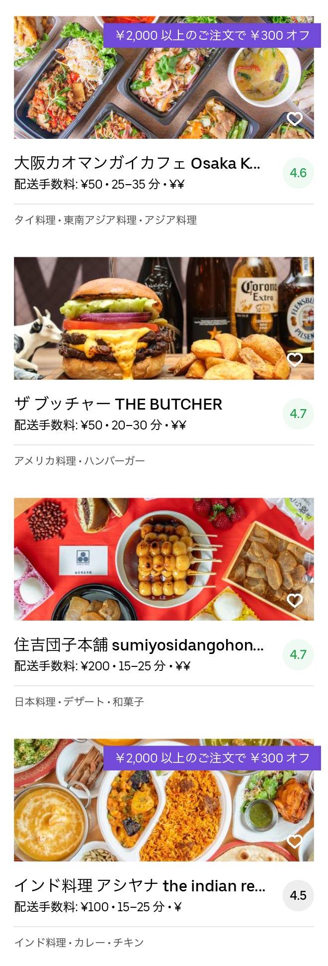 Osaka nanba menu 2005 11