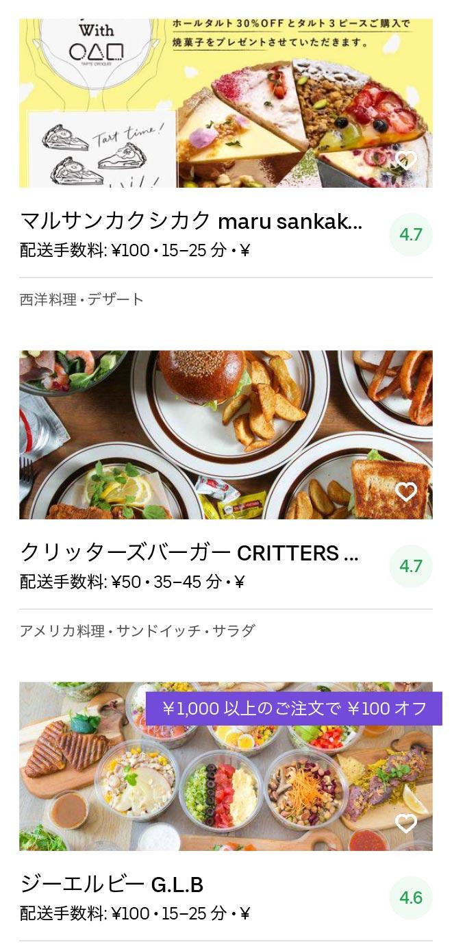 Osaka nanba menu 2005 12