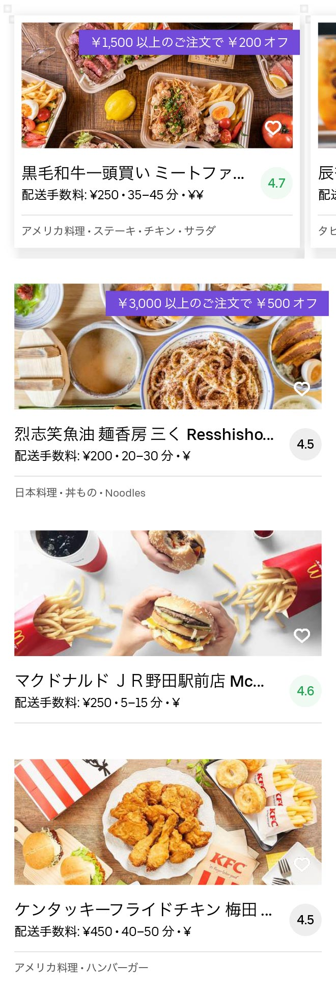 Osaka nishi kujo menu 2005 02
