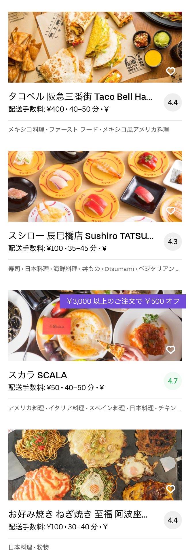 Osaka nishi kujo menu 2005 07