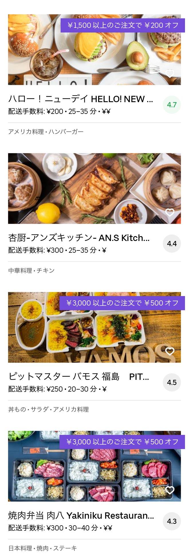 Osaka nishi kujo menu 2005 09