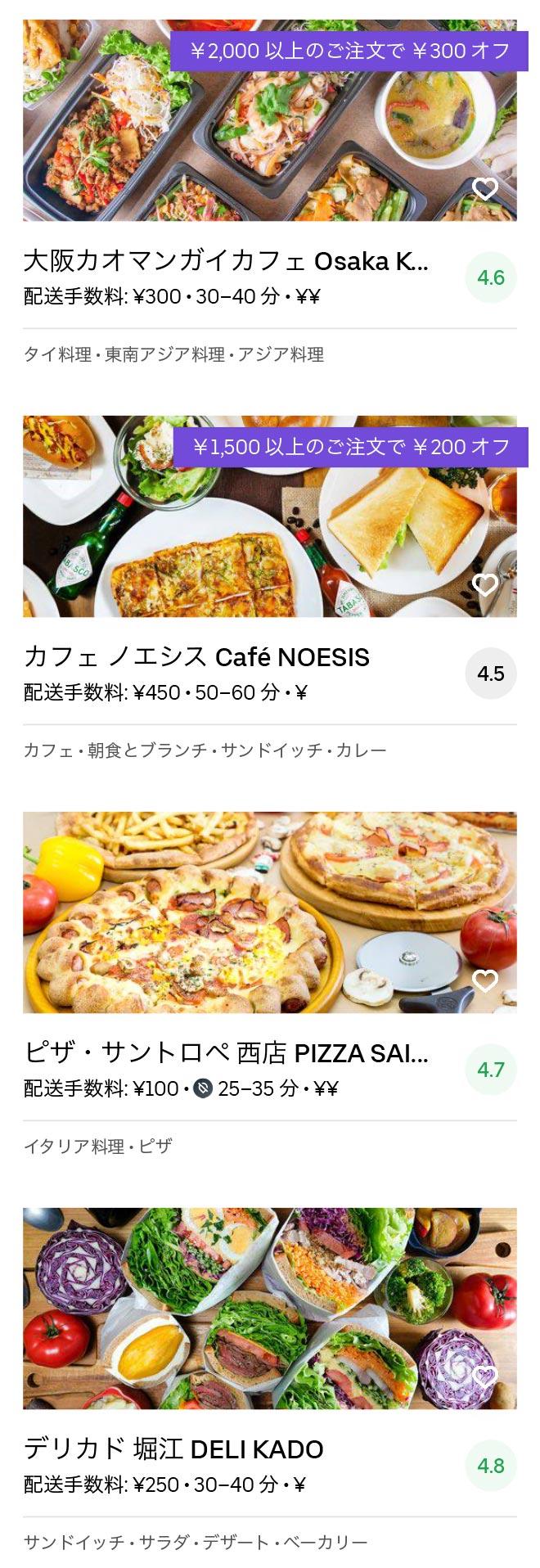Osaka nishi kujo menu 2005 11