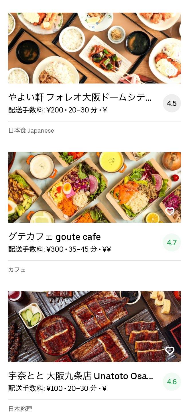 Osaka nishi kujo menu 2005 12