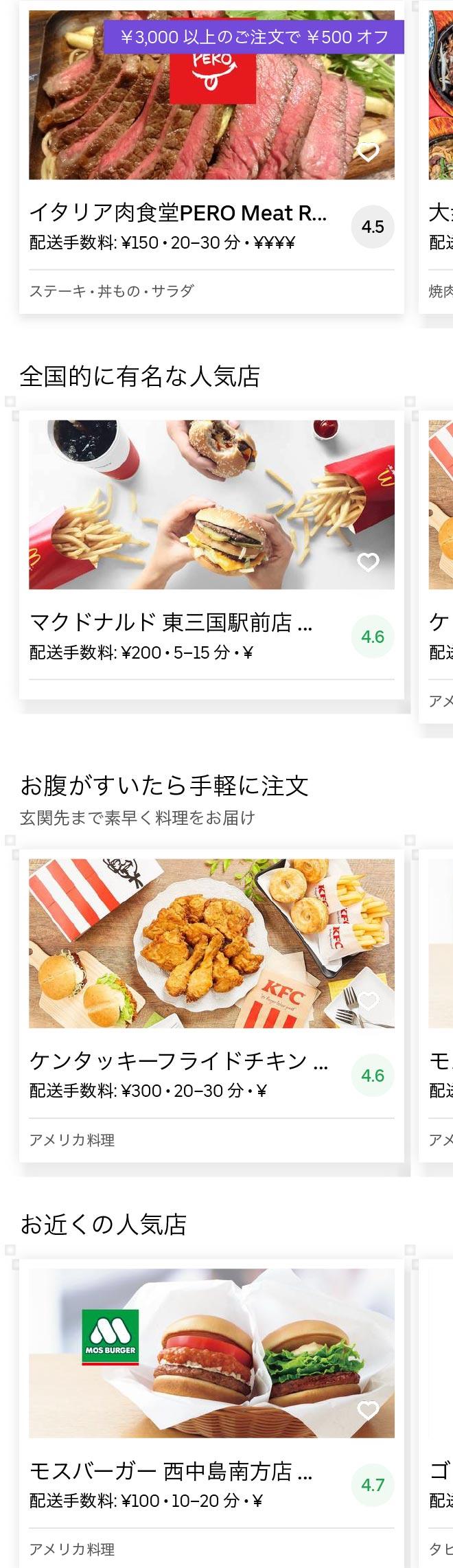 Osaka shin osaka menu 2005 01