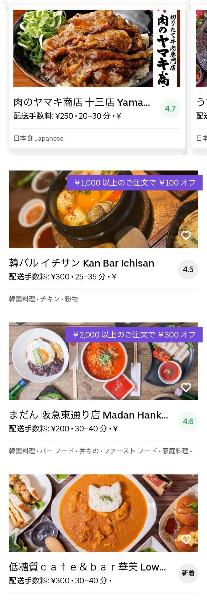Osaka shin osaka menu 2005 02