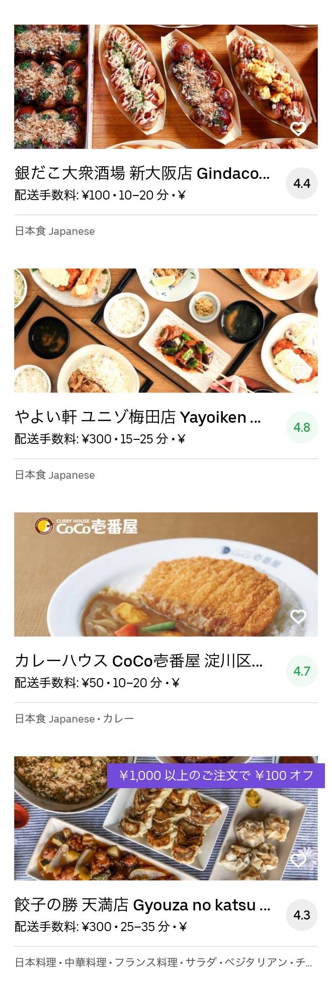 Osaka shin osaka menu 2005 03