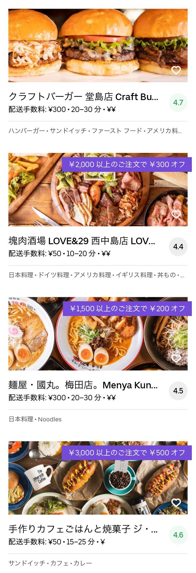 Osaka shin osaka menu 2005 05