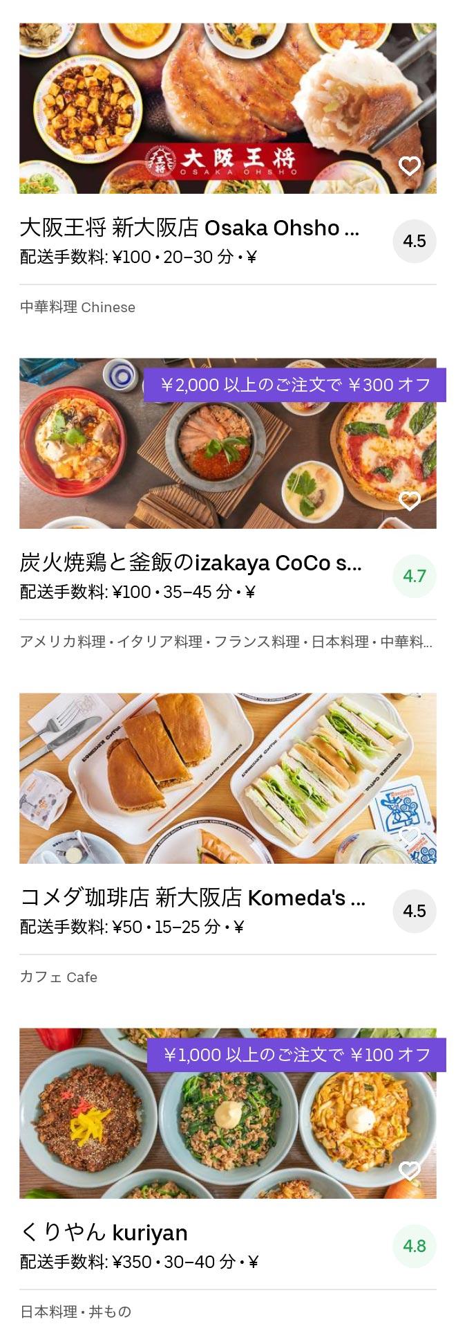 Osaka shin osaka menu 2005 06