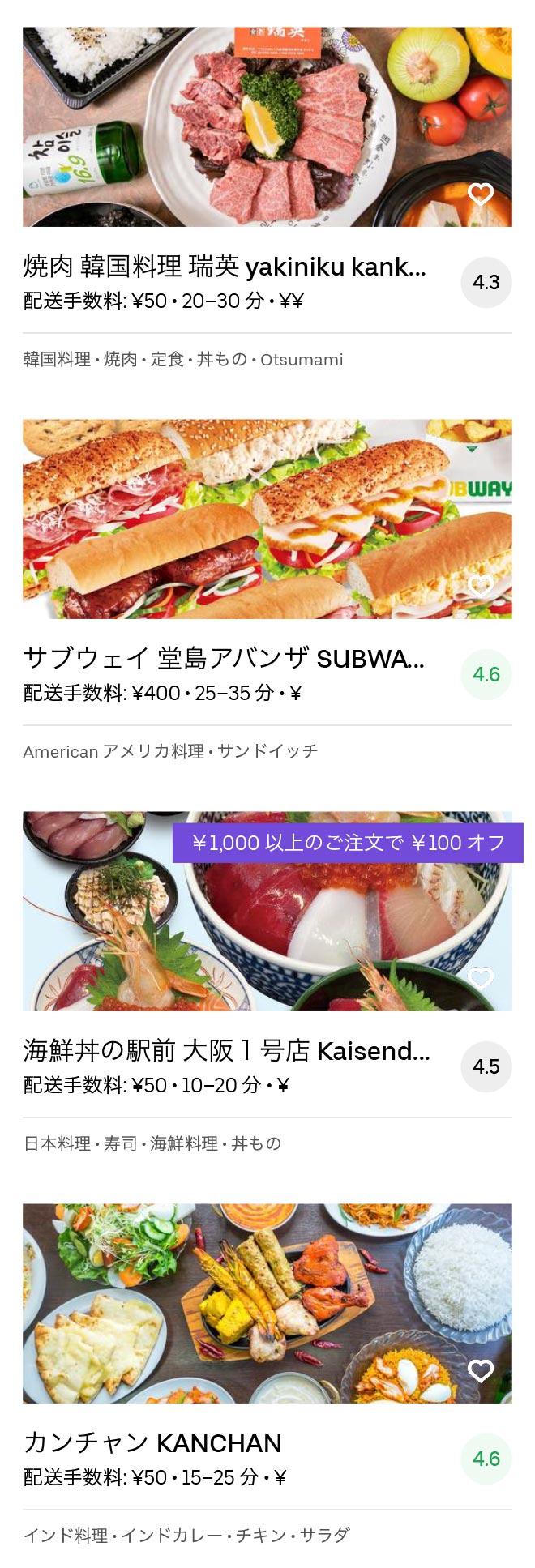 Osaka shin osaka menu 2005 07