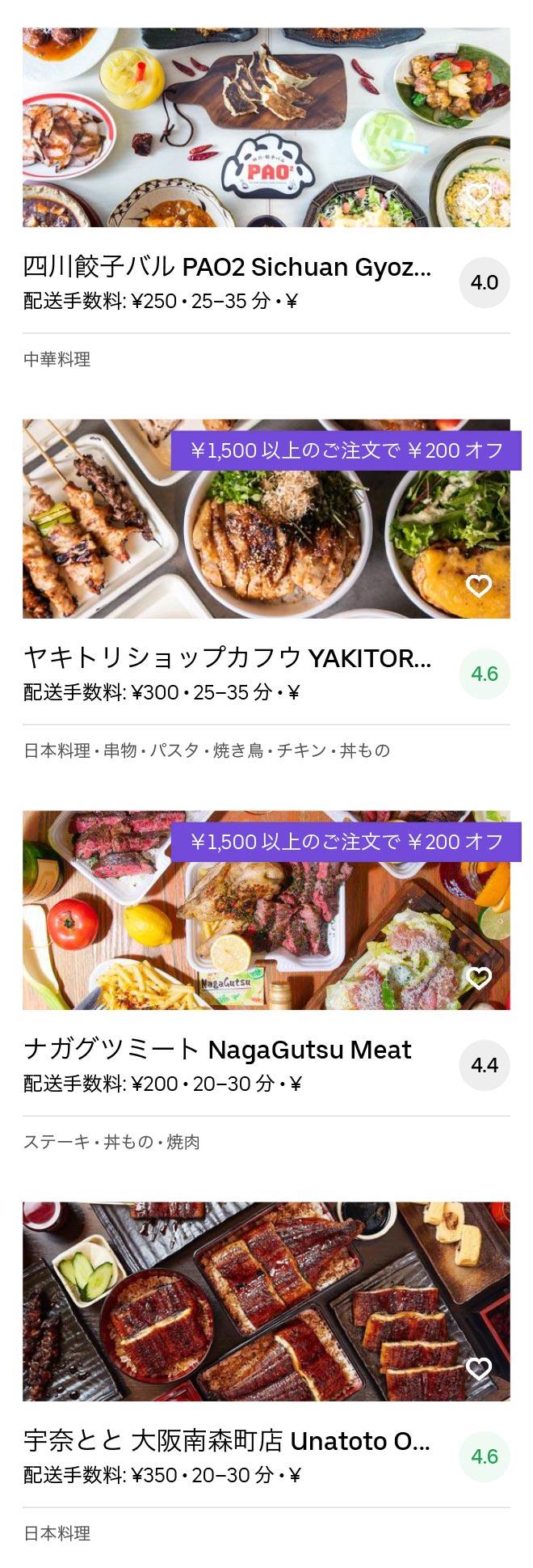 Osaka shin osaka menu 2005 08