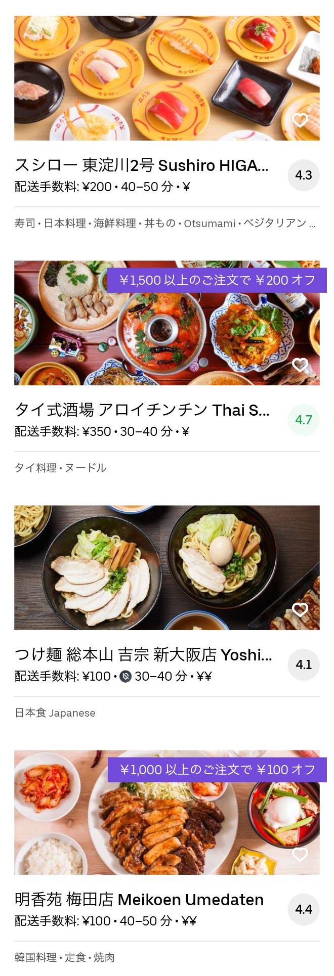 Osaka shin osaka menu 2005 09