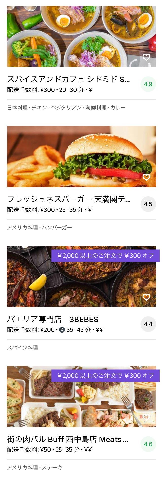 Osaka shin osaka menu 2005 11