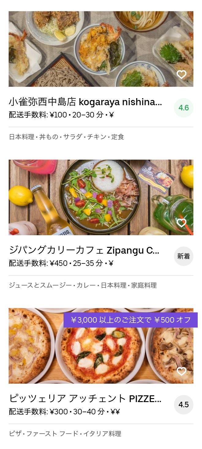 Osaka shin osaka menu 2005 12