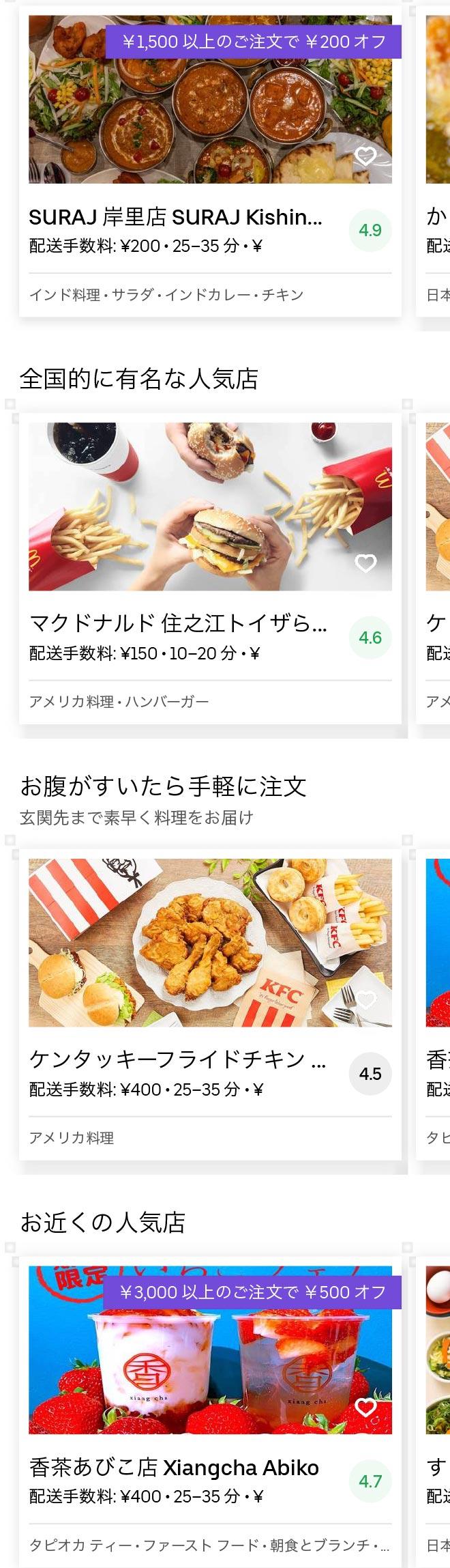 Osaka suminoe menu 2005 01