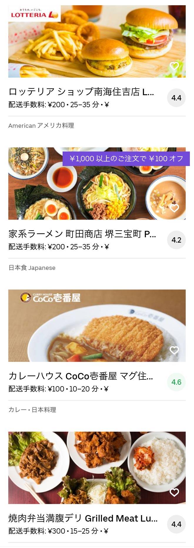 Osaka suminoe menu 2005 02