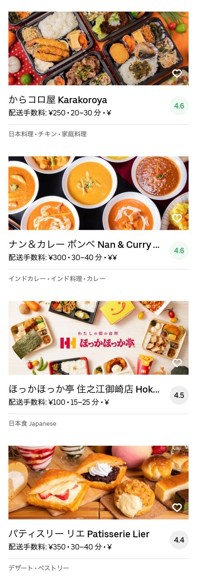 Osaka suminoe menu 2005 03