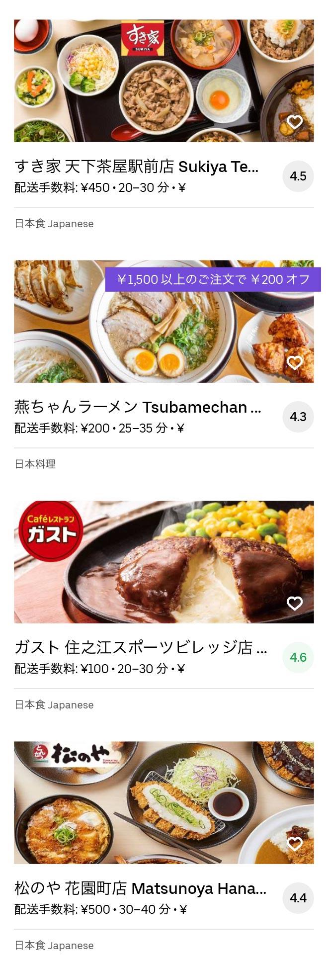 Osaka suminoe menu 2005 04
