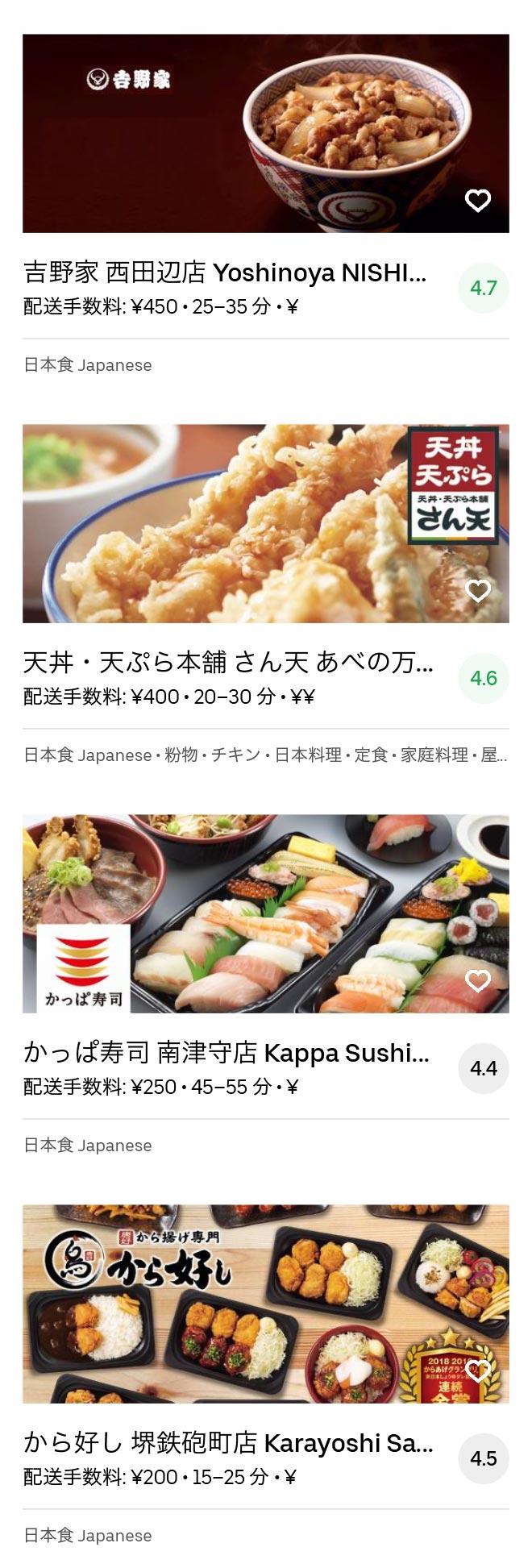 Osaka suminoe menu 2005 05