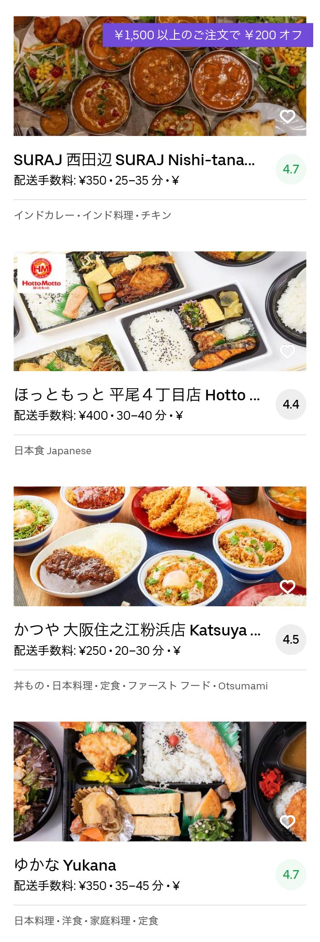 Osaka suminoe menu 2005 06
