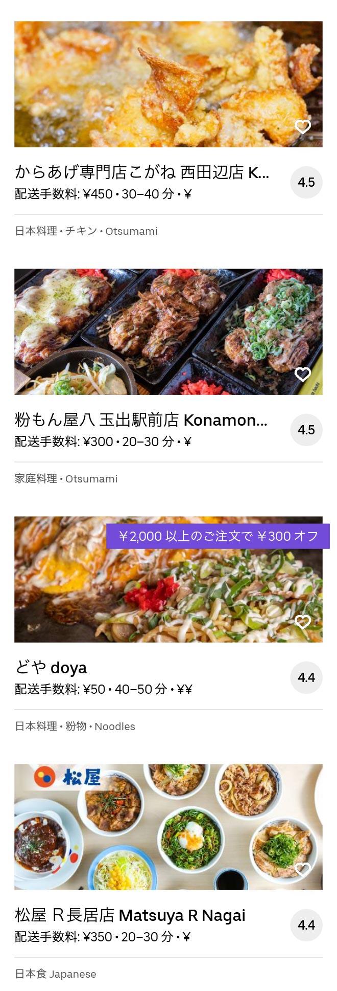 Osaka suminoe menu 2005 08