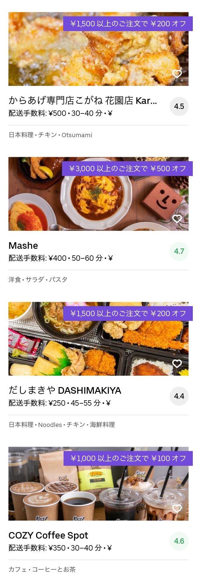 Osaka suminoe menu 2005 09