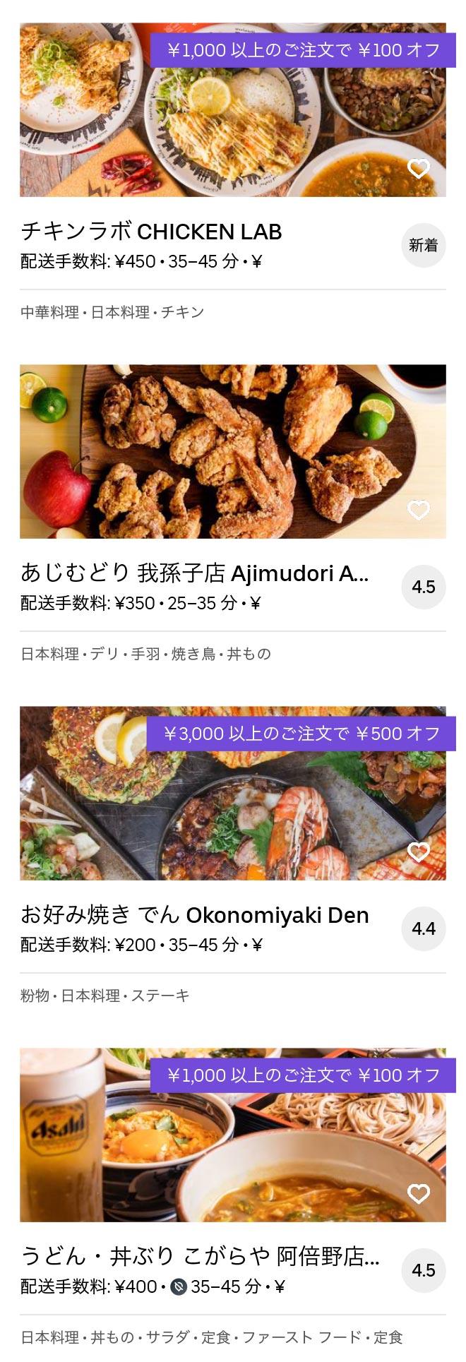 Osaka suminoe menu 2005 10