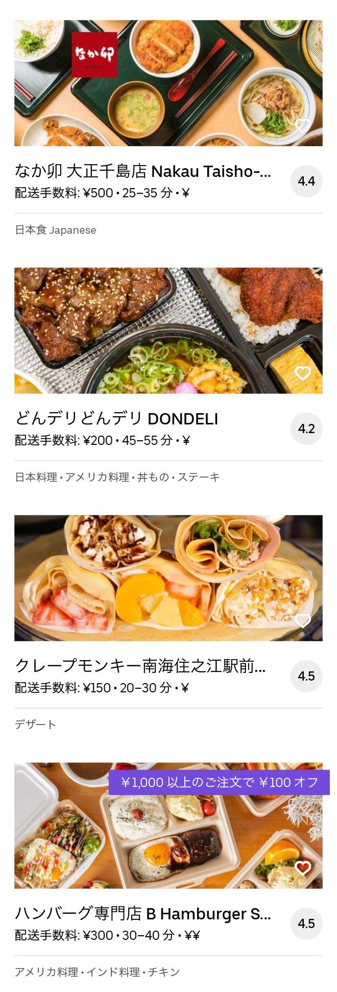 Osaka suminoe menu 2005 11