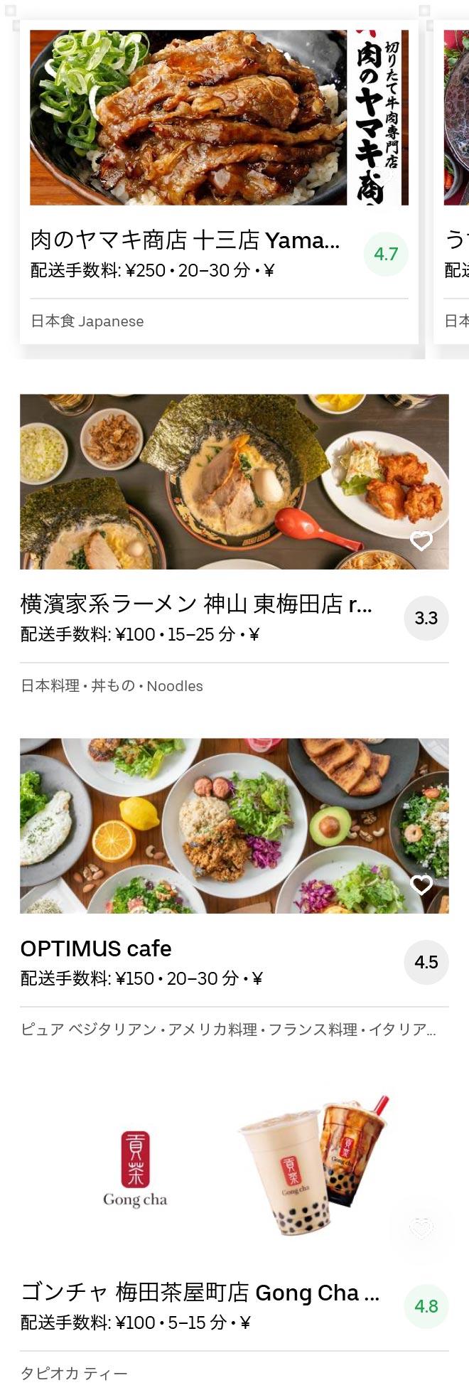 Osaka umeda menu 2005 02