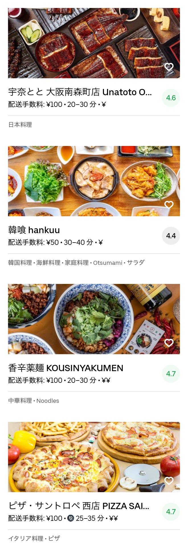 Osaka umeda menu 2005 11