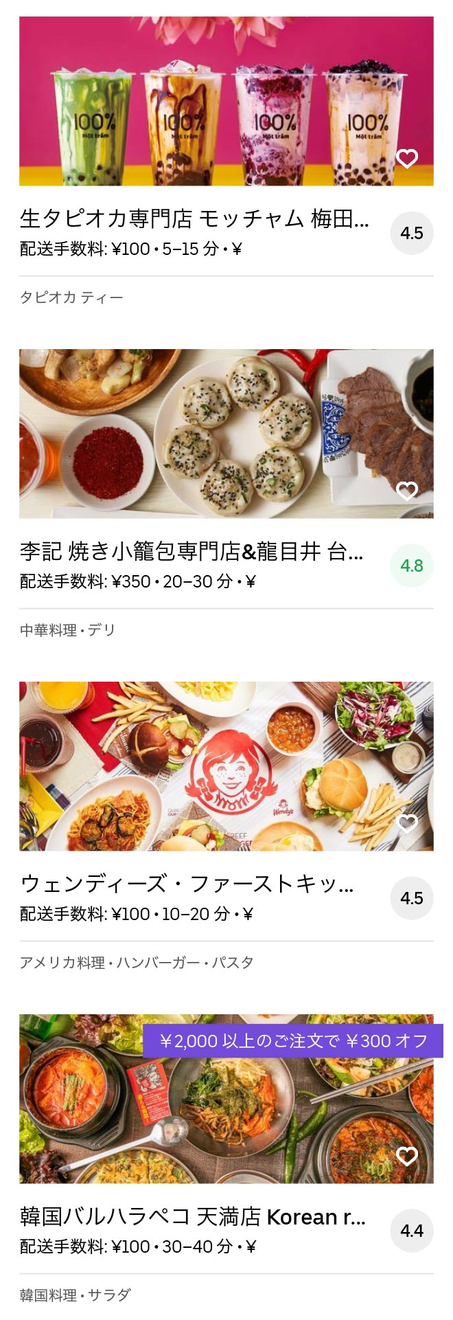 Osaka umeda menu 2005 12
