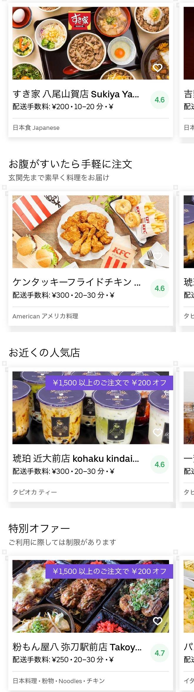 Osaka yao menu 2005 01