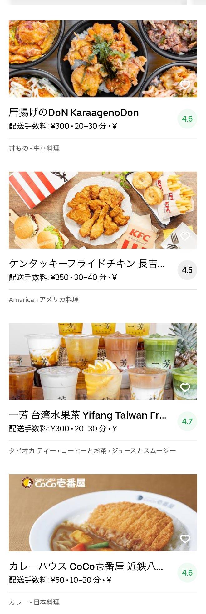 Osaka yao menu 2005 02