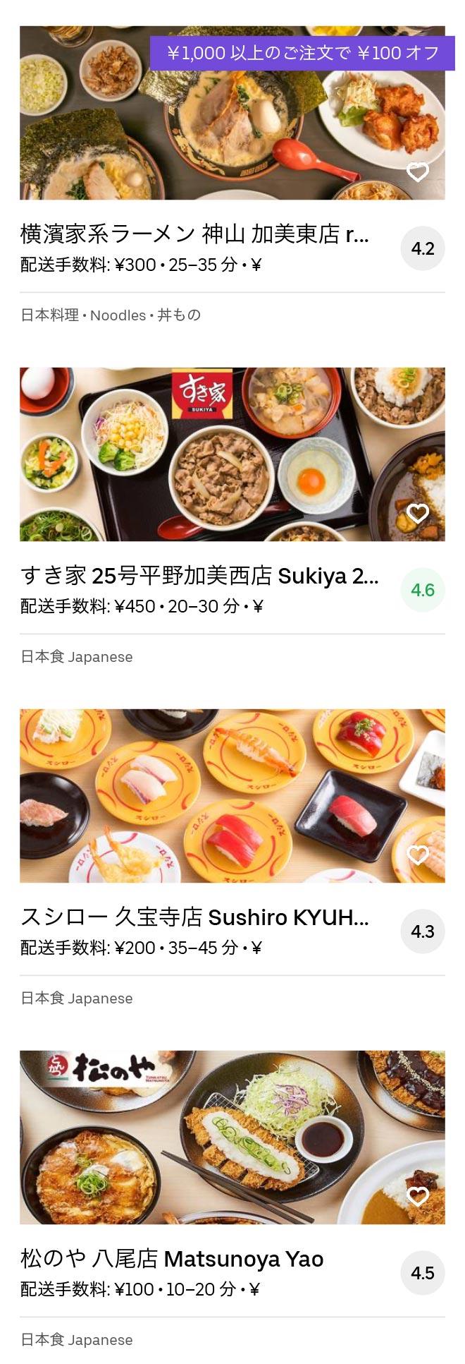 Osaka yao menu 2005 03
