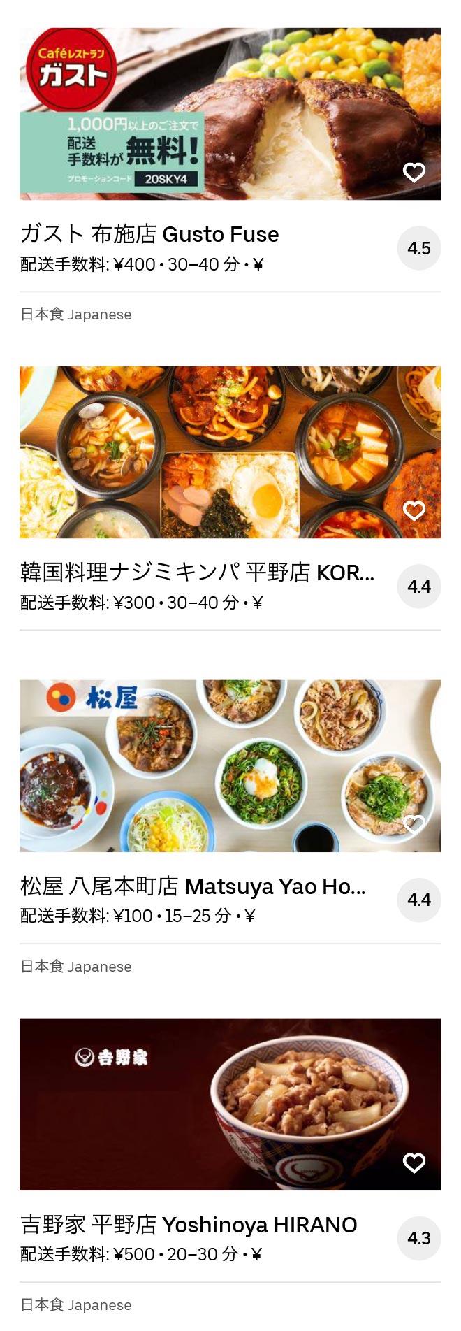 Osaka yao menu 2005 04