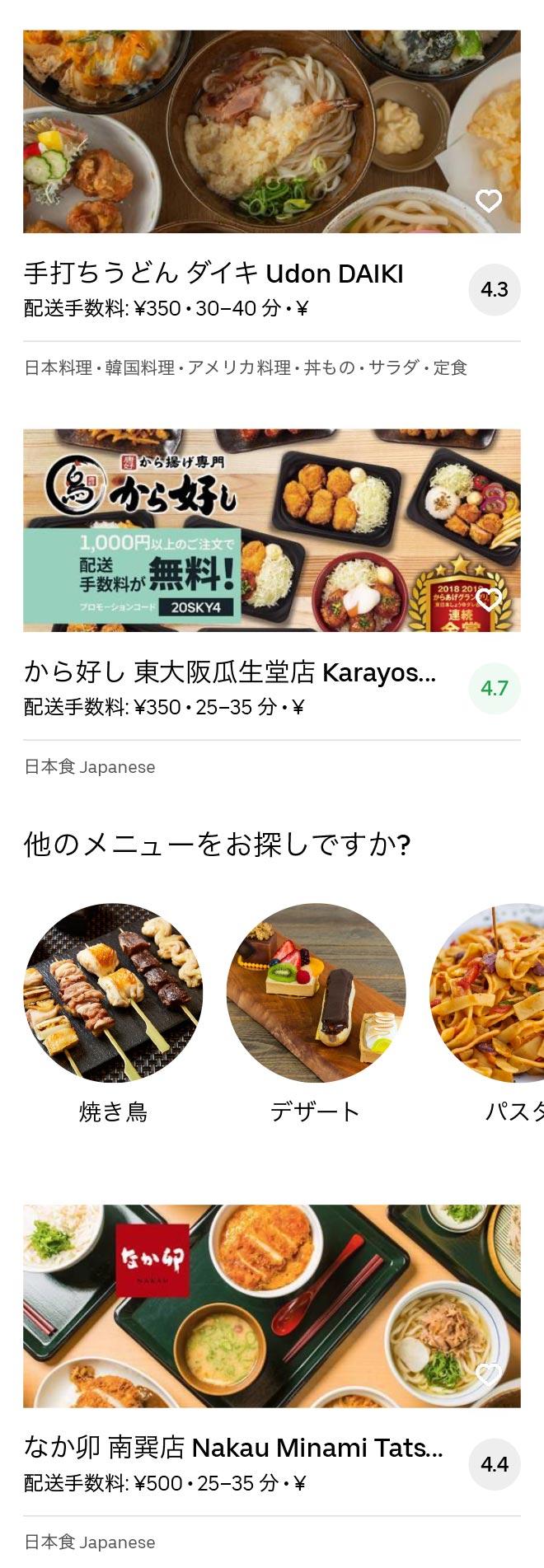 Osaka yao menu 2005 05