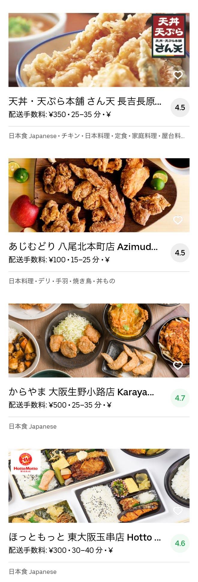 Osaka yao menu 2005 06