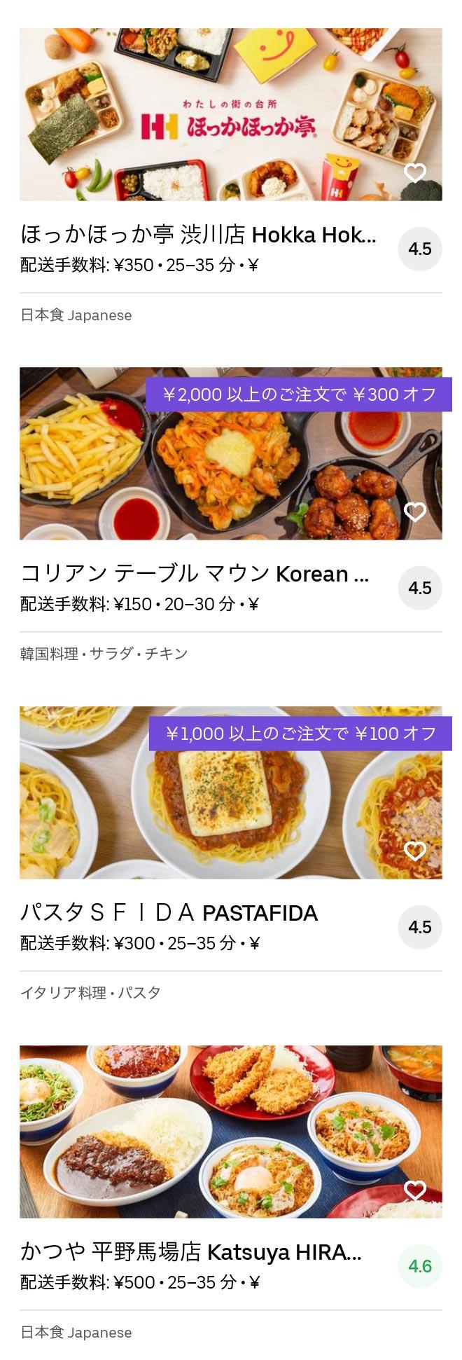Osaka yao menu 2005 07