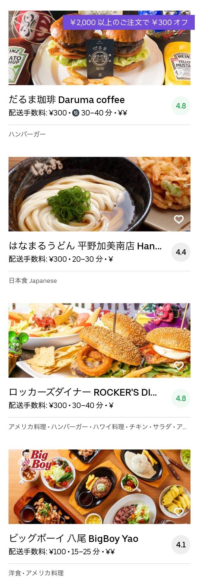 Osaka yao menu 2005 08