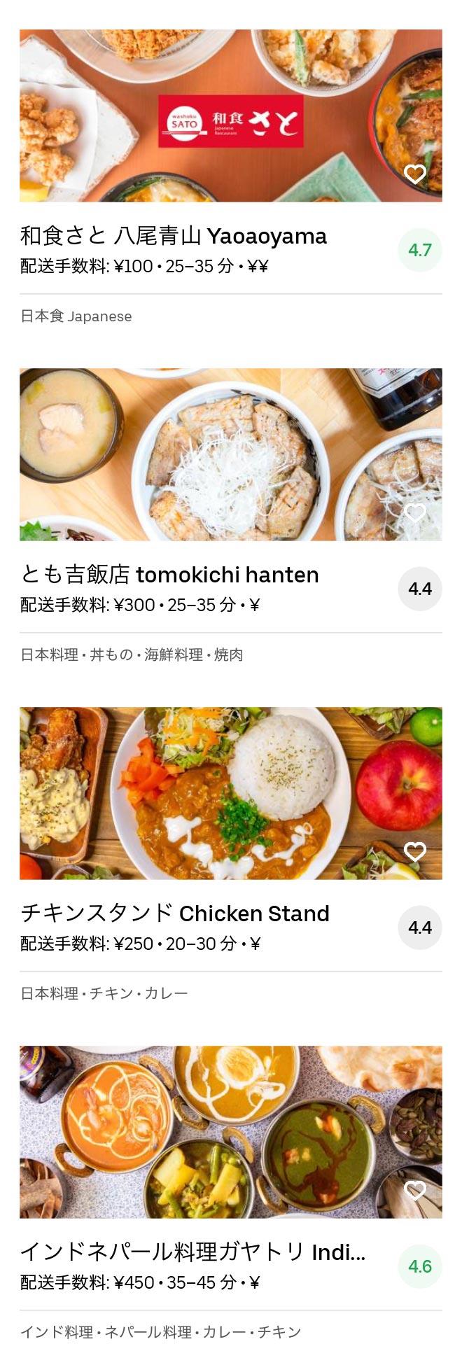 Osaka yao menu 2005 09
