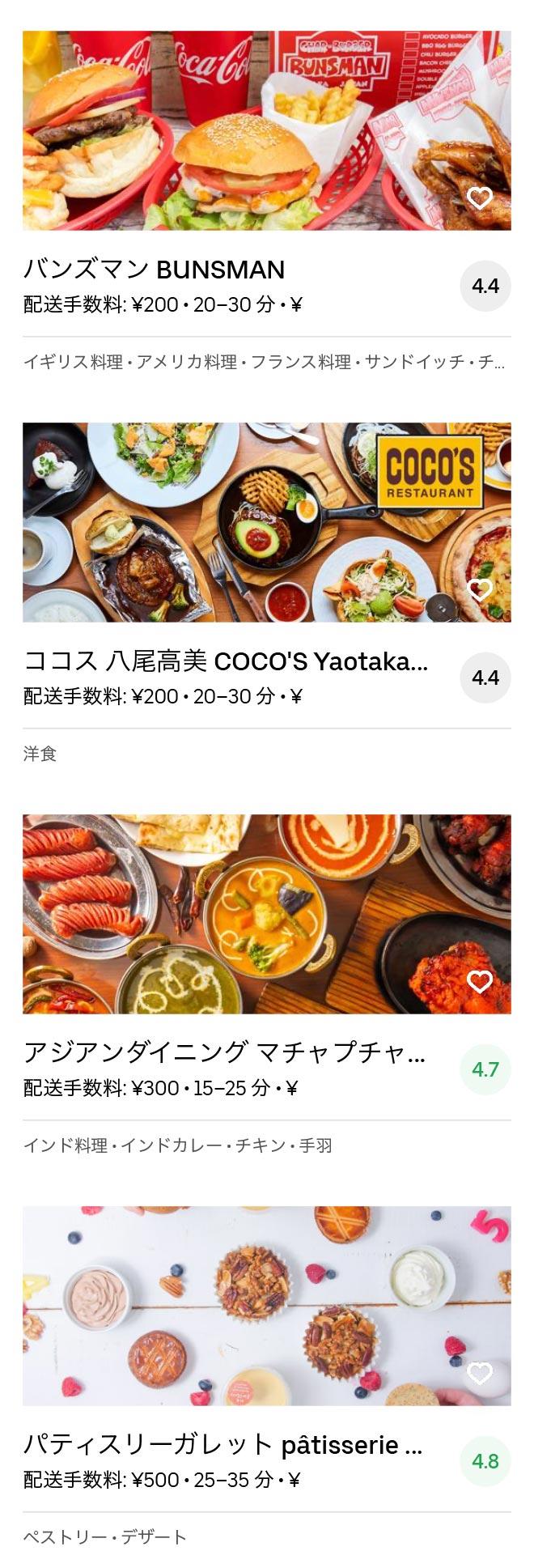 Osaka yao menu 2005 10